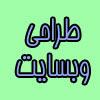 نمایش پست :طراحی سایت ویژه داوطلبان نماینده گی شوراهای اسلامی شهر و روستا